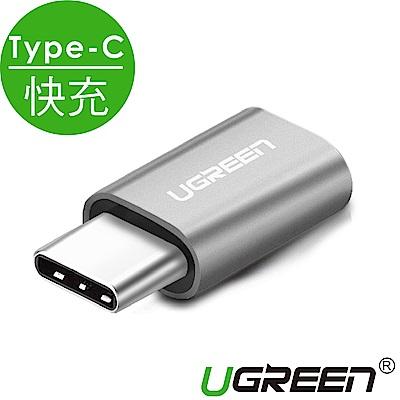 綠聯 USB Type-C轉接頭 快充鋁合金版Gray