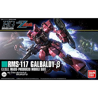 【BANDAI】GUNDAM鋼彈 HGUC 1/144 RMS-117 GALBALDY-