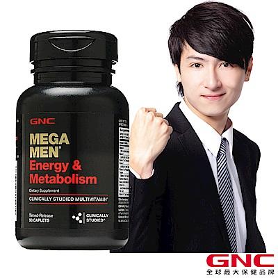 GNC健安喜 加強型男綜 勁能美佳男食品錠 90錠/瓶