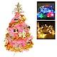 2尺(60cm)特級粉紅色松針葉聖誕樹(金色系配件+LED50燈插電式透明線) product thumbnail 1