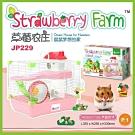 JOLLY - 鼠鼠的夢想家-草莓農莊-JP229(小鼠籠 JP229)