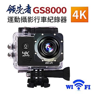 領先者 GS8000 4K wifi 防水型運動攝影機/行車記錄器