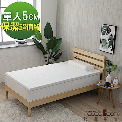 House Door 天絲TENCEL纖維表布Q彈乳膠床墊5cm厚保潔超值組-單人3尺