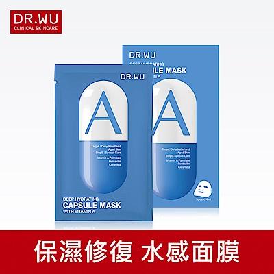 DR.WU保濕修復膠囊面膜3PCS-A