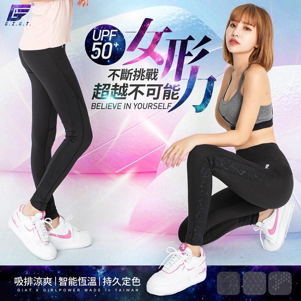 GIAT台灣製側紋拼接UV排汗機能壓力褲