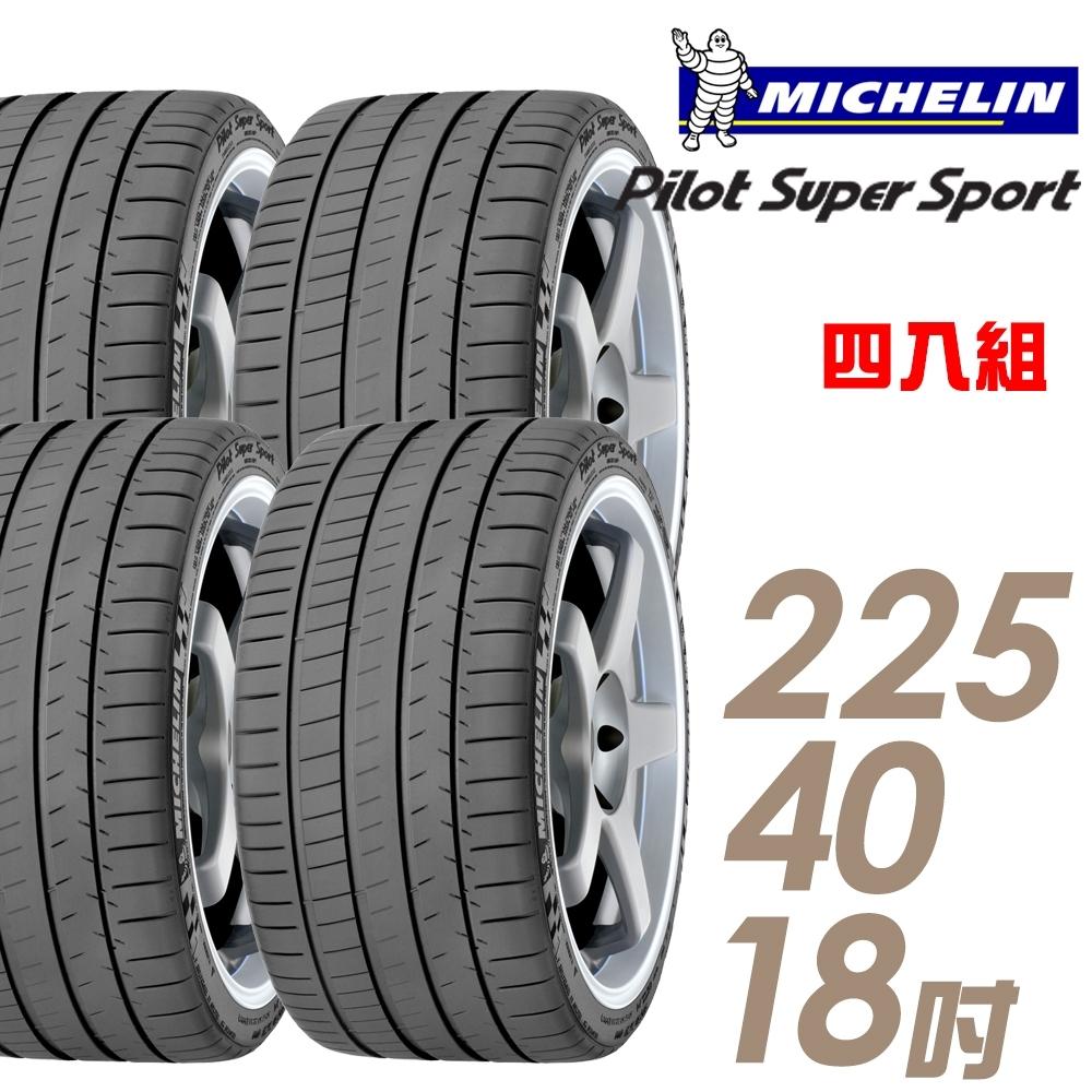 【米其林】Super Sport 運動性能輪胎_四入組_225/40/18(PSS)
