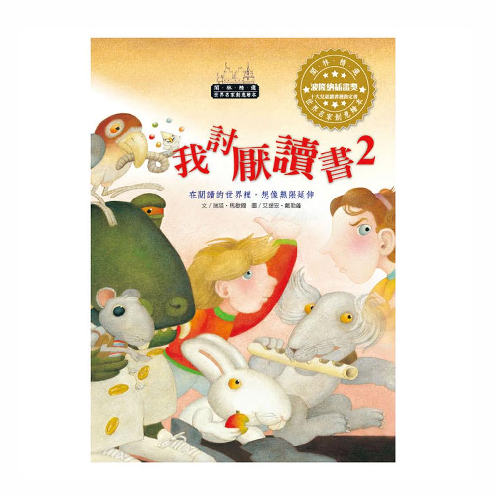 閣林 波隆那插畫獎-我討厭讀書2(1書1CD)