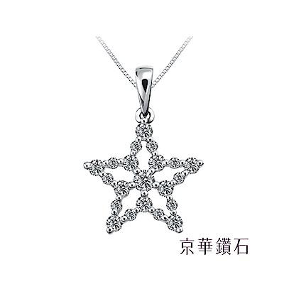 京華鑽石 鑽石項鍊墜飾 星戀曲 18K金