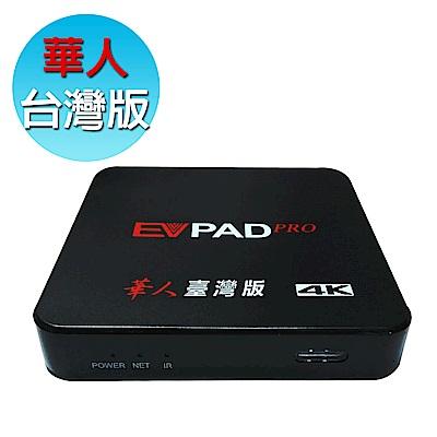 EVPAD PRO 易播4K藍牙智慧電視盒 華人臺灣版