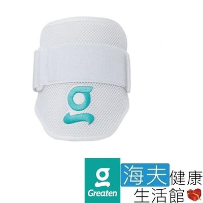 海夫健康生活館 Greaten 極騰護具 專項防護系列 打擊護肘 白_0007EB