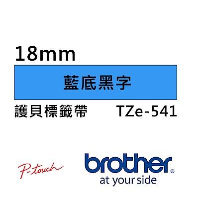 Brother TZe-541 護貝標籤帶 ( 18mm  藍底黑字 )