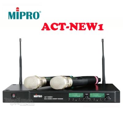 MIPRO ACT-NEW1  UHF 自動選訊無線麥克風組