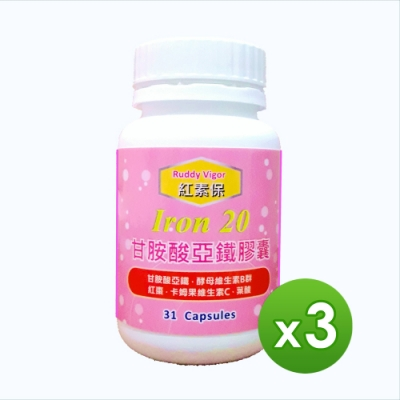 信誼康 紅素保-甘胺酸亞鐵膠囊(31粒/罐)x3入組