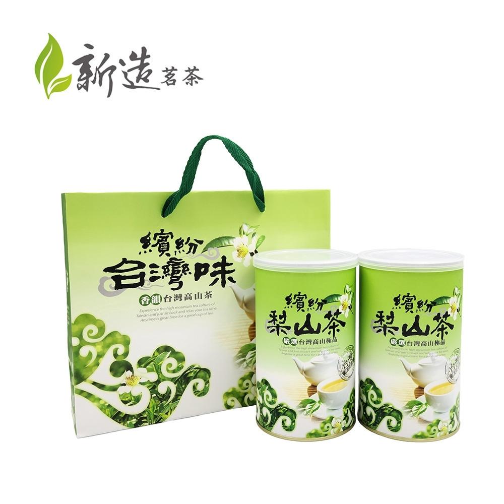 【新造茗茶】梨山頂級手採高山茶(150g*2罐)