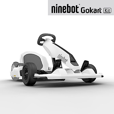 Ninebot Gokart Kit 卡丁改裝套件