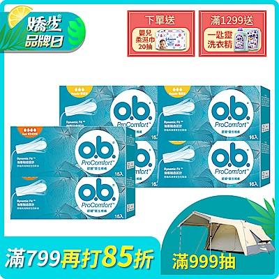 [限時搶購]歐碧衛生棉條綜合包(普通16條x4+量多夜安16條x2)