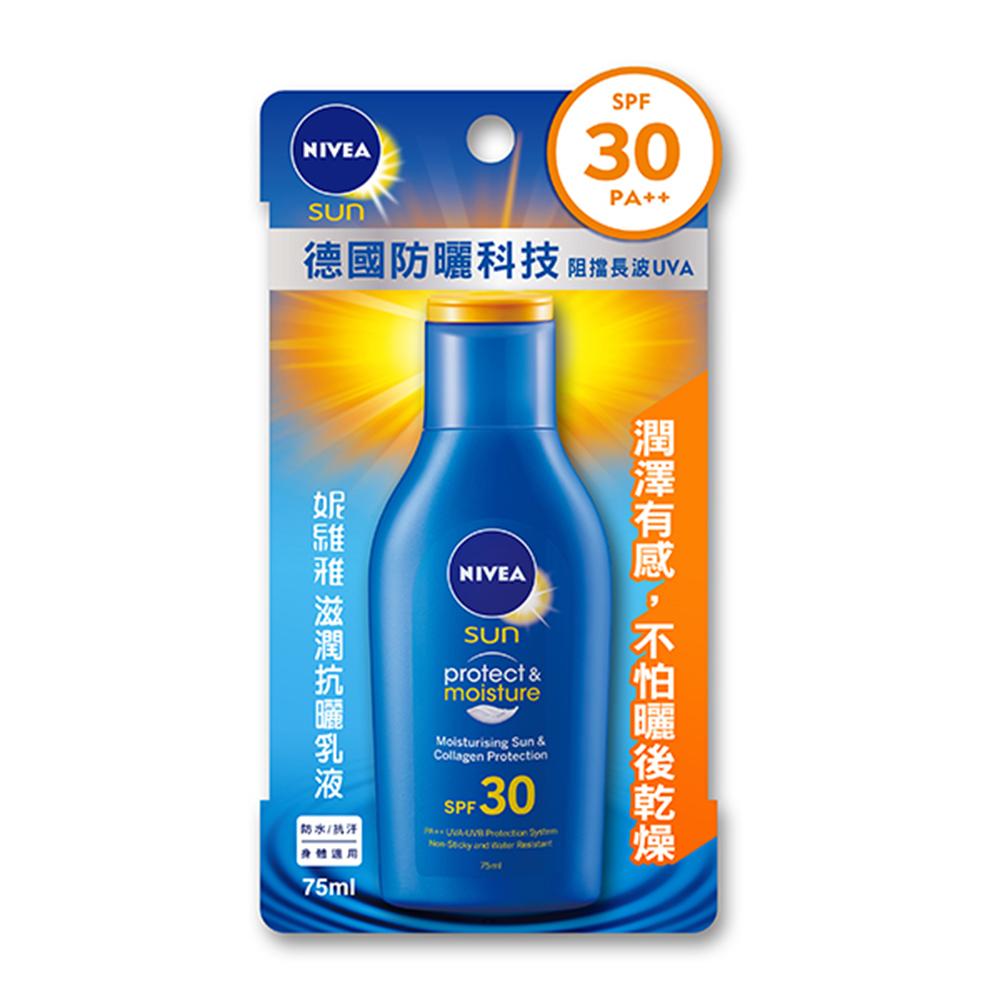 妮維雅 滋潤抗曬乳液SPF30PA++ 75ml