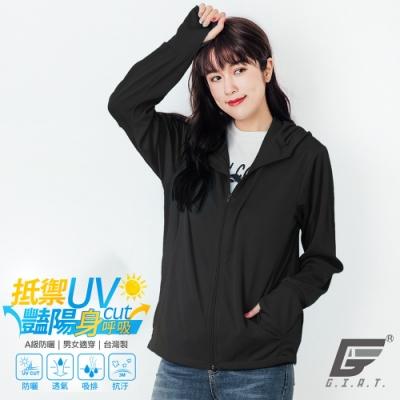 GIAT台灣製A級防曬吸濕排汗連帽外套(男女適穿)-黑色