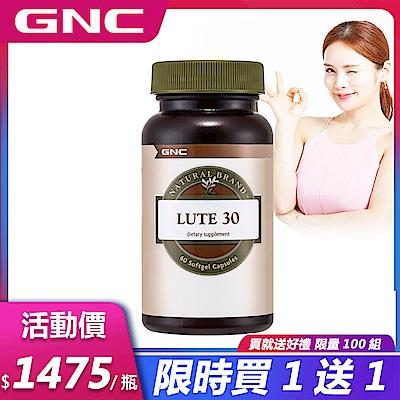 GNC健安喜 買1送1 天然葉黃素 優視30膠囊食品 60顆
