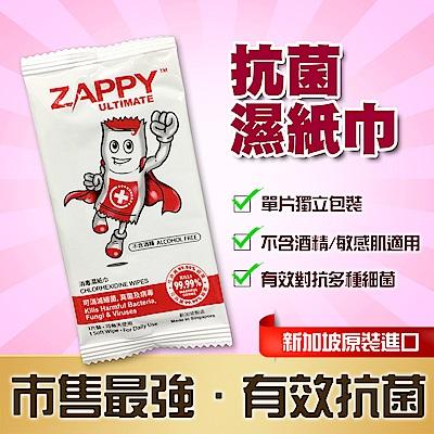 【ZAPPY抗菌濕巾】新加坡原裝進口。優效抗菌濕紙巾(敏感肌適用/單片包裝/50片入/現貨供應)