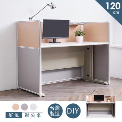 StyleWork 伊丹二層120x70辦公桌+屏風組 寬120x深70x高111cm