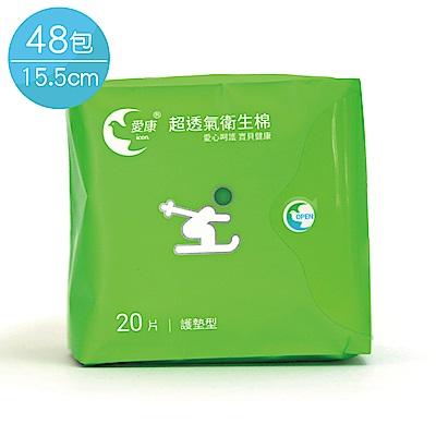 愛康 超透氣衛生棉15.5cm護墊型20片x48包/箱
