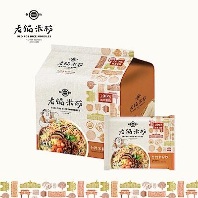 老鍋米粉 純米台灣米粉炒家庭包(4包/袋,共2袋)
