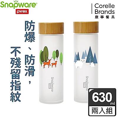 【美國康寧_二入組】Snapware耐熱玻璃水瓶630ML(兩色可選)