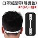 DF 生活館 - 口罩減壓帶 防耳痛配戴更舒適(顏色隨機)-10入 product thumbnail 1
