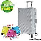 RAIN DEER 時尚巴黎20+29吋PC+ABS鋁框行李箱(顏色任選)