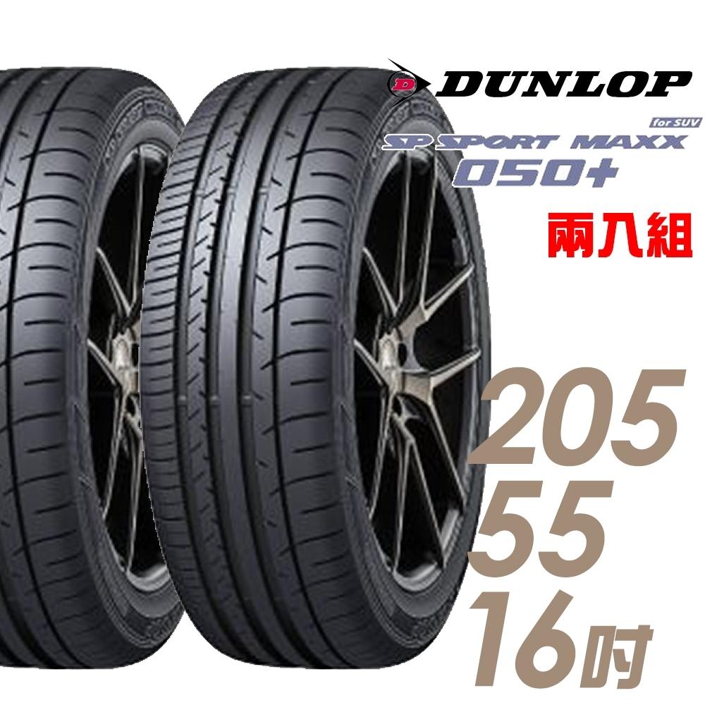 【DUNLOP 登祿普】050+205/55/16 高性能輪胎 二入 SP SPORT MAXX2055516 205-55-16 205/55 R16