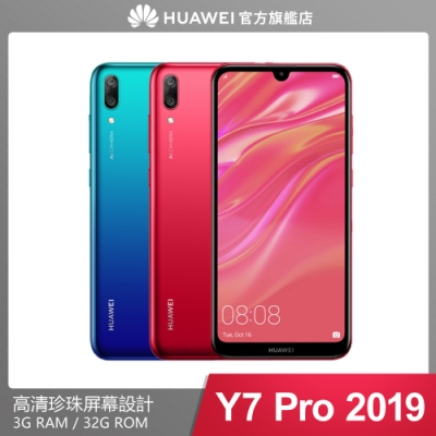 官旗- 華為 HUAWEI Y7 Pro (3G/32G) 6.26吋智慧手機