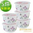 Just Home幸福花語陶瓷附蓋保鮮碗420ml 5件組