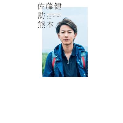 佐藤健訪熊本