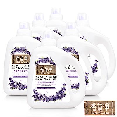 清淨海 香草淨系列抗菌洗衣皂液-百里香酚+薰衣草 1800g(箱購6入組)