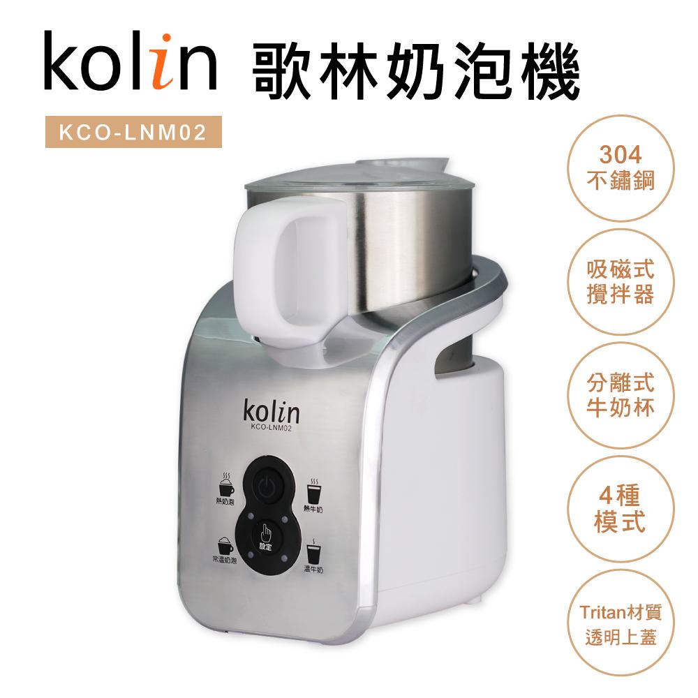 歌林Kolin-304不鏽鋼磁吸式奶泡機(KCO-LNM02)