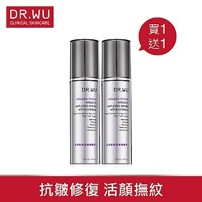 (買一送一)DR.WU多肽緊緻修護精華液35ML