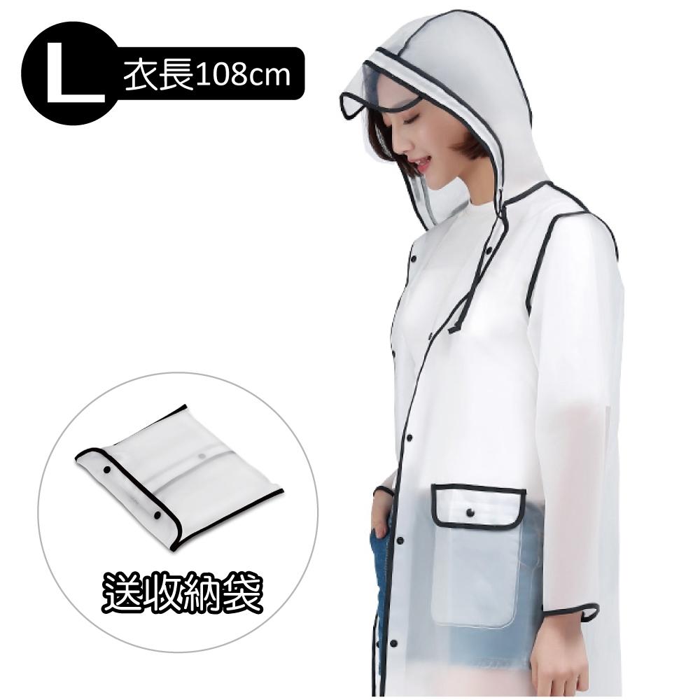 【生活良品】EVA透明黑邊雨衣-口袋設計(L號)附贈防水收納袋(男女適用)