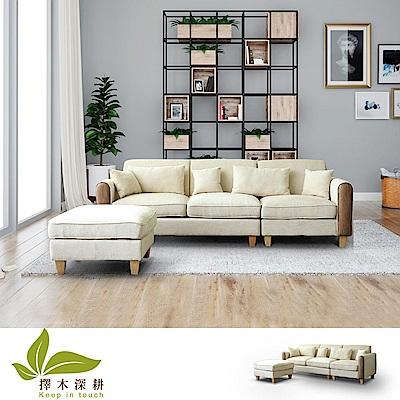 擇木深耕 安德里L型環保健康乳膠布沙發