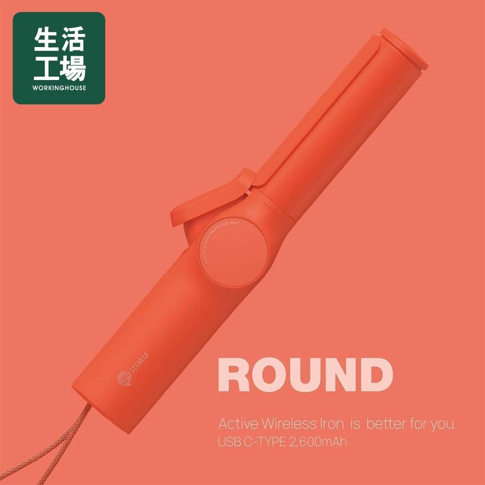 【生活工場】UNIX 型動無線捲髮-珊瑚紅