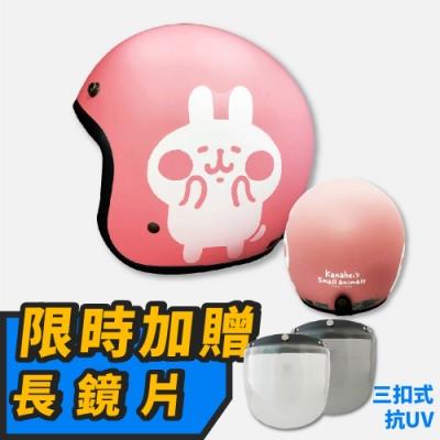 【T-MAO】正版卡通授權 卡娜赫拉02 復古帽 騎士帽(安全帽│機車 E1)