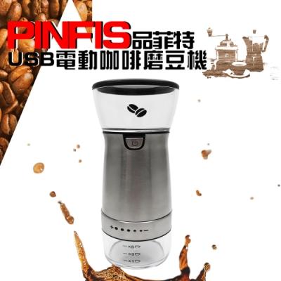 品菲特PINFIS-USB電動咖啡不銹鋼磨豆機