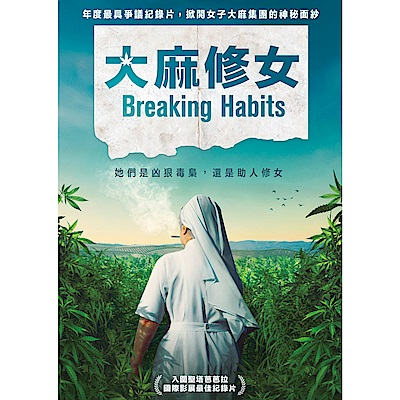 大麻修女 DVD