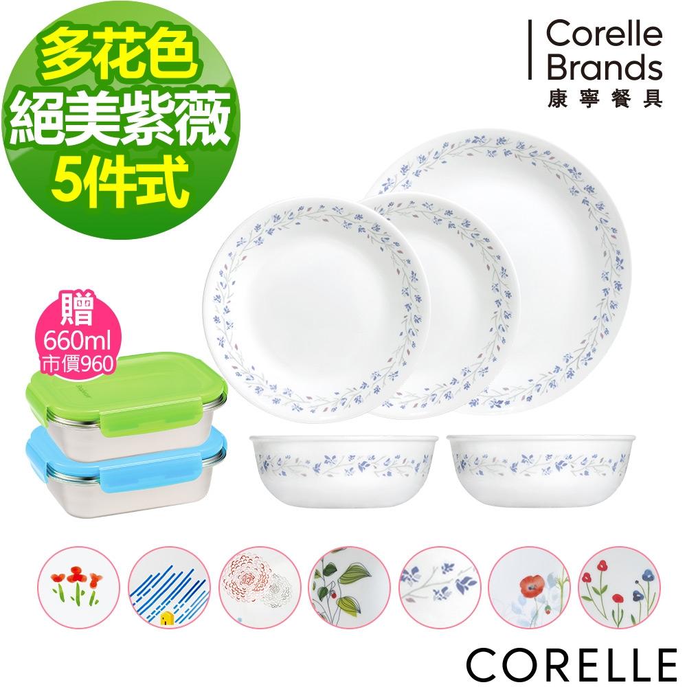 (雅虎獨家)【美國康寧】CORELLE餐具組任選均一價 product image 1