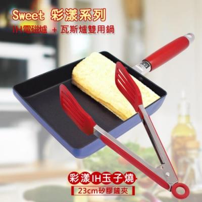 Sweet彩漾 輕巧不沾玉子燒鍋+矽膠鏟夾23cm(顏色隨機)