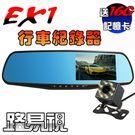 【路易視】EX1 後視鏡行車記錄器(贈16G記憶卡)
