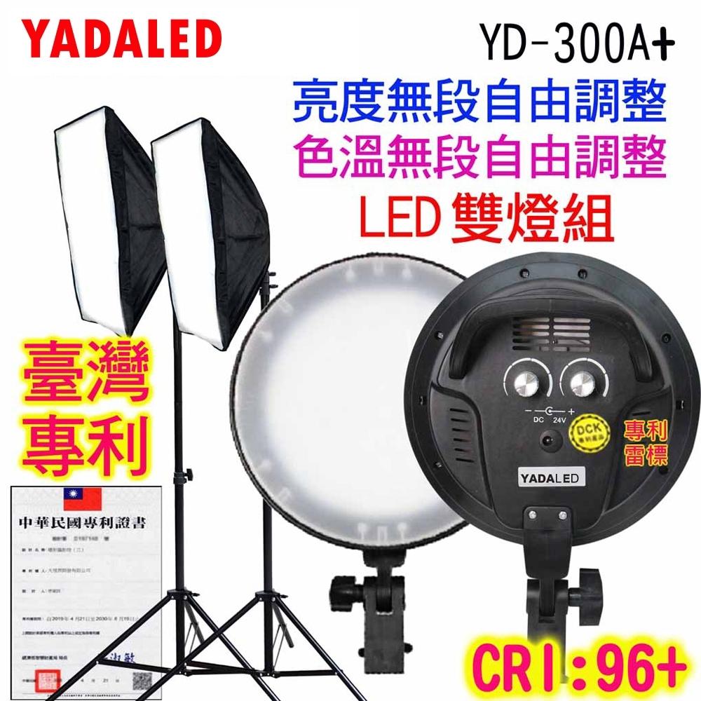 YADALED攝影雙燈組YD300A+