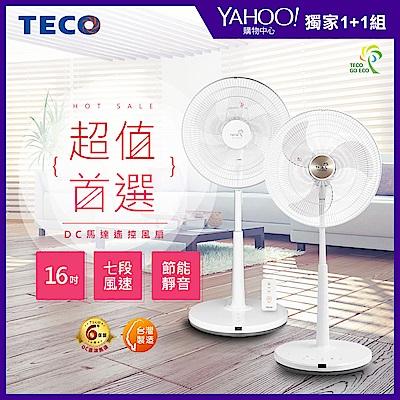 (超值2入組)TECO東元16+18吋DC微電腦ECO遙控立扇XA1476+1803BRD