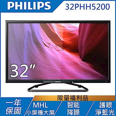 【福利品】PHILIPS飛利浦 32吋 淨藍光液晶顯示器+視訊盒 32PHH5200