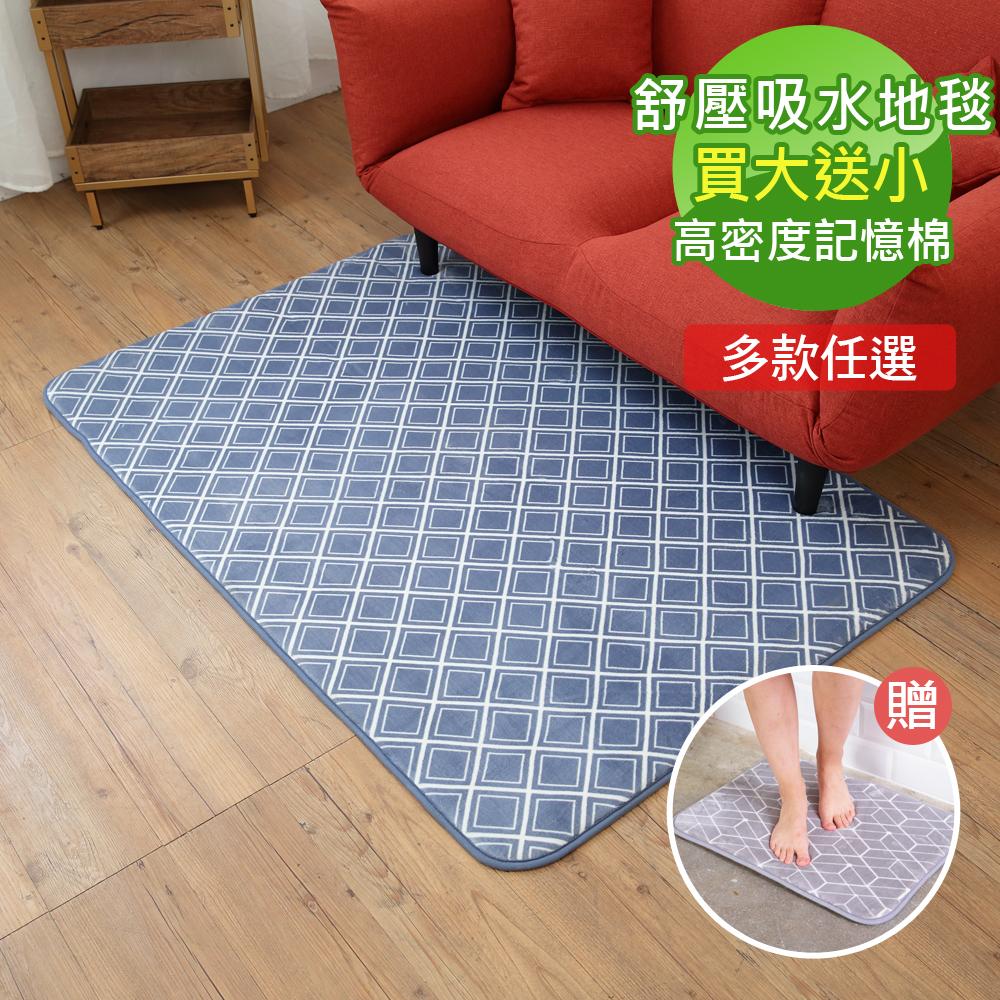 格藍傢飾-新潮流舒壓吸水防滑地毯(買大送小)-4色可選